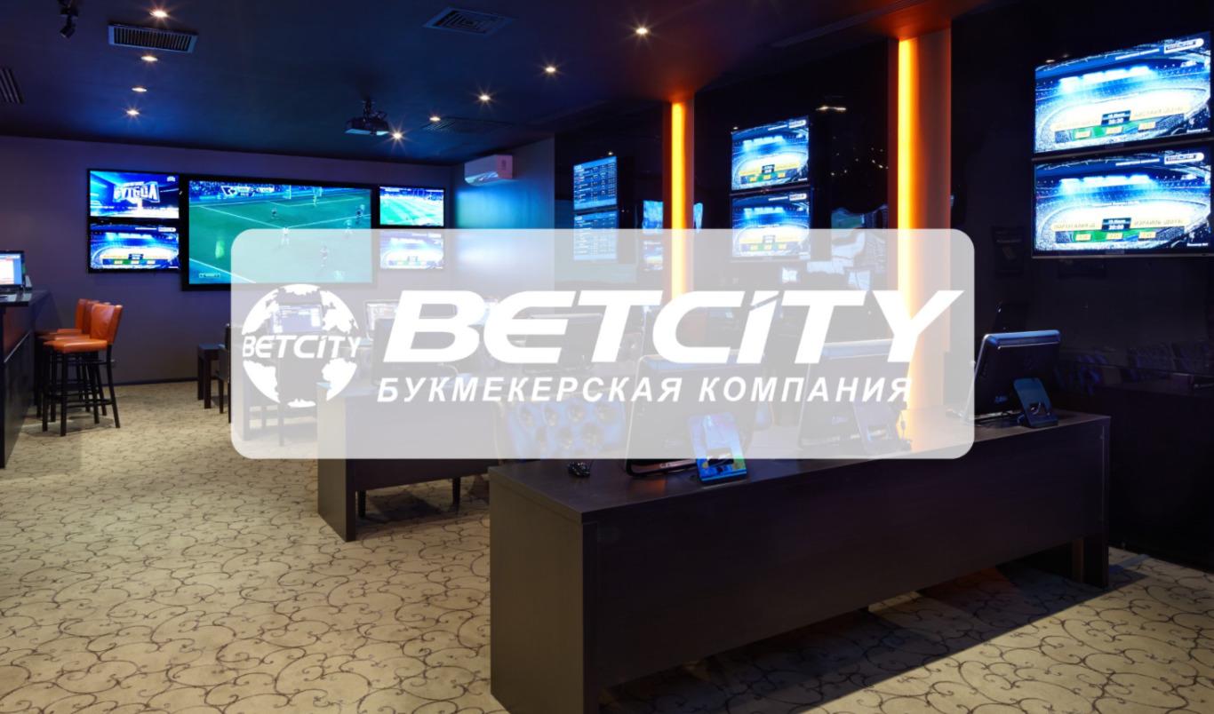 Промокод на Betcity в различных акциях